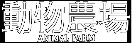 映画『動物農場』
