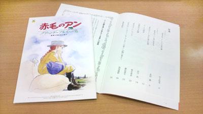 劇場公開記念小冊子