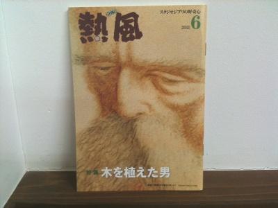 スタジオジブリ発行の小冊子「熱風」の「木を植えた男」特集号