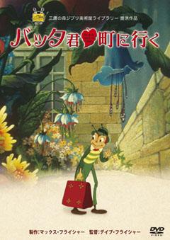 『バッタ君 町に行く』DVD