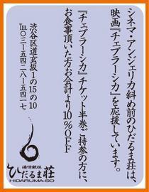 hidaruma.jpg