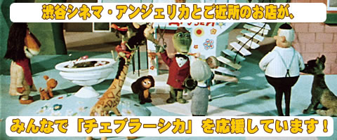 shibya-ouen-news.jpg