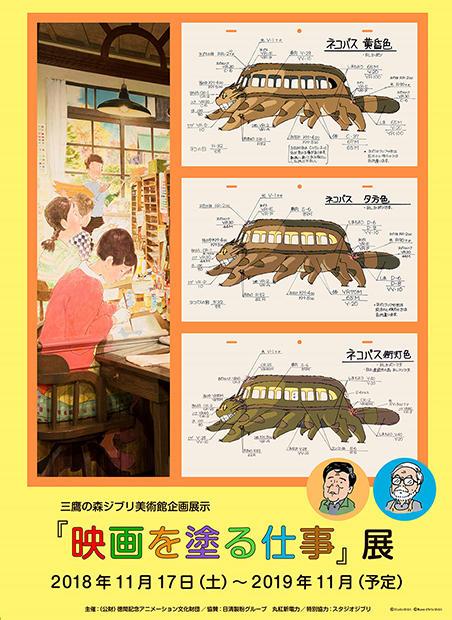 Ghibli Museum Entrance Ticket Film Spirited Away Sonstige Bean-Bags Bean-Bags