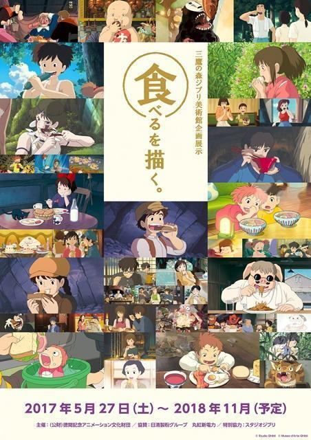 new_taberu_poster.jpg