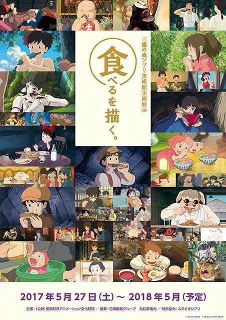 Ghibli D Exhibition : The official site of ghibli museum mitaka in japan
