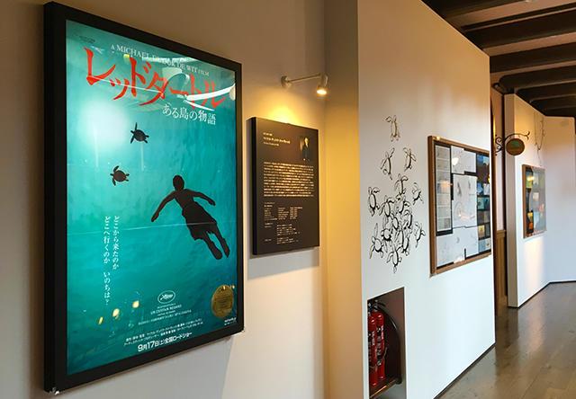 『レッドタートル ある島の物語』展