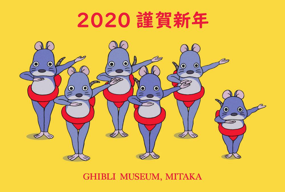 GM_nenga2020.jpg
