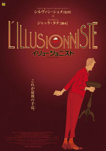 THE ILLUSIONIST.jpgのサムネール画像
