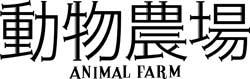 animalfarmlogo.jpg