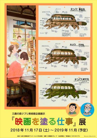 「映画を塗る仕事」展ポスター