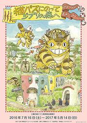 「猫バスにのって ジブリの森へ」