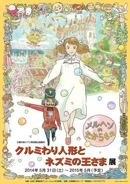 「クルミわり人形とネズミの王さま展」