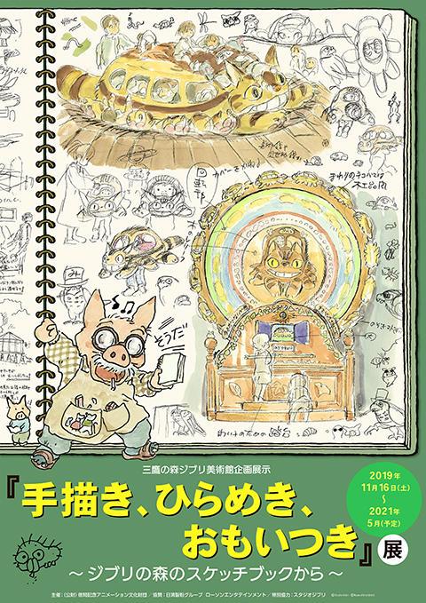 三鷹の森ジブリ美術館企画展示『手描き、ひらめき、おもいつき』展 ~ジブリの森のスケッチブックから~ ポスター