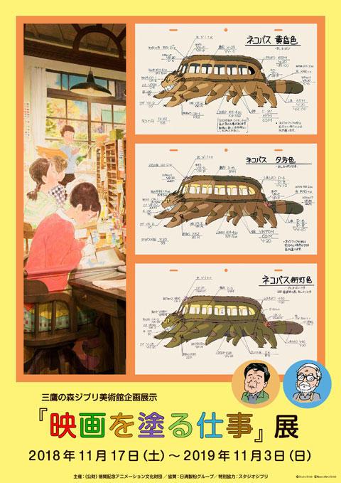 三鷹の森ジブリ美術館企画展示『映画を塗る仕事』展 ポスター