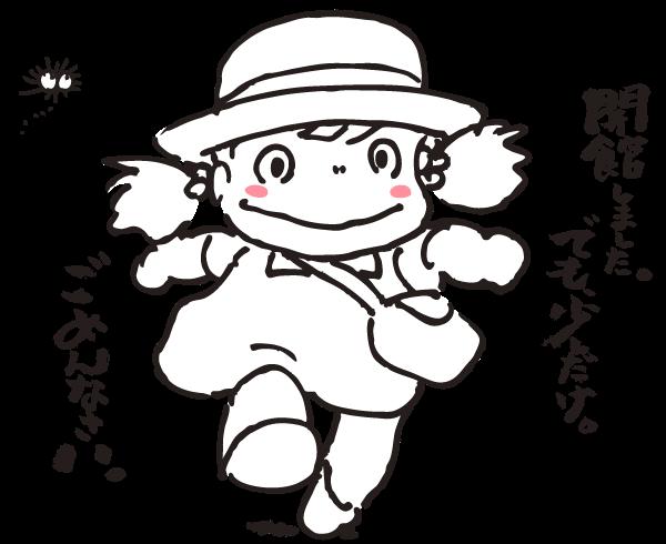 三鷹の森ジブリ美術館 Museo d'Arte Ghibli
