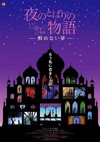 yorutoba2_poster_200.jpg