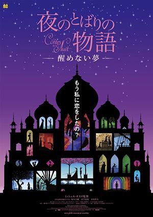 yorutoba2_poster_300.jpg