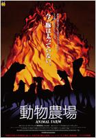 三鷹の森ジブリ美術館ライブラリー提供作品 映画『動物農場』公式サイト チラシPDFダウンロード