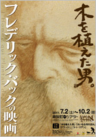 三鷹の森ジブリ美術館ライブラリー提供作品 映画「フレデリック・バックの映画」