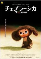 三鷹の森ジブリ美術館ライブラリー提供作品 映画『チェブラーシカ』全四話完全版公式サイト チラシPDFダウンロード