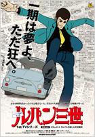 映画『ルパン三世』1stTVシリーズ ポスター画像