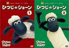 三鷹の森ジブリ美術館ライブラリー提供作品 DVD「ひつじのショーン」①②