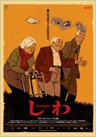 三鷹の森ジブリ美術館ライブラリー提供作品 映画「しわ」