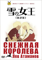 三鷹の森ジブリ美術館ライブラリー提供作品 映画「雪の女王」新訳版 チラシPDFダウンロード
