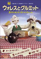 三鷹の森ジブリ美術館ライブラリー提供作品 DVD「ウォレスとグルミット 3クラッキング・アドベンチャーズ」