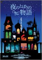 三鷹の森ジブリ美術館ライブラリー提供作品 映画「夜のとばりの物語」