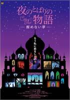 三鷹の森ジブリ美術館ライブラリー提供作品 映画「夜のとばりの物語 ―醒めない夢―」