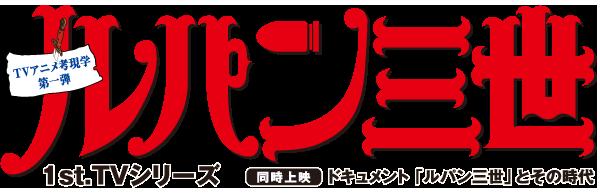 映画『ルパン三世』1stTVシリーズ