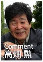 高畑 勲 特別寄稿