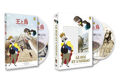 映画「王と鳥」DVD発売情報