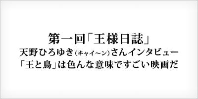 「王と鳥」は色んな意味ですごい映画だ。 キャイ~ン 天野ひろゆきさんインタビューより
