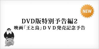 映画「王と鳥」DVD発売記念予告