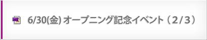 映画「王と鳥」劇場初公開記念 / 高畑勲監修『ポール・グリモー展』(6/30(金) オープニング記念イベント)