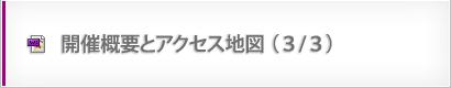 映画「王と鳥」劇場初公開記念 / 高畑勲監修『ポール・グリモー展』(開催概要とアクセス地図)