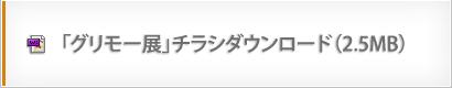 映画「王と鳥」劇場初公開記念 / 高畑勲監修『ポール・グリモー展』チラシPDFダウンロード