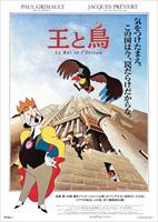 映画「王と鳥」ポスター