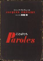 『ことばたち』ジャック・プレヴェール 著 訳および解説と注解 高畑勲