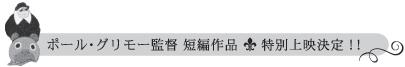 ポール・グリモー監督 短編作品特別上映決定!