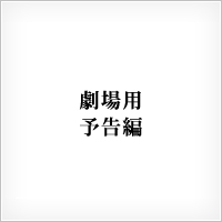 映画「王と鳥」劇場用予告編