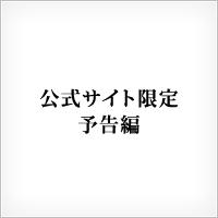 映画「王と鳥」公式サイト限定予告編