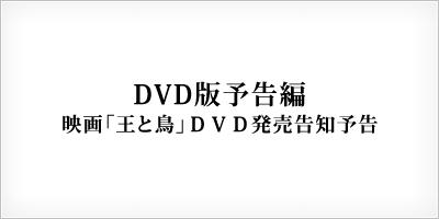 映画「王と鳥」DVD発売告知予告