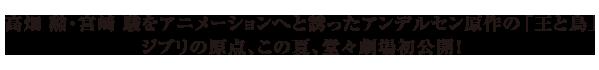 高畑 勲・宮崎 駿をアニメーションへと誘ったアンデルセン原作の「王と鳥」 ジブリの原点、この夏、堂々劇場初公開!