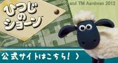 『ひつじのショーン』『ウォレスとグルミット』『こひつじのティミー』の、キャラクターグッズ情報に関する日本公式サイトです。
