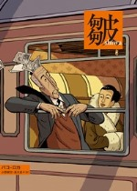 shiwa_comic.jpg
