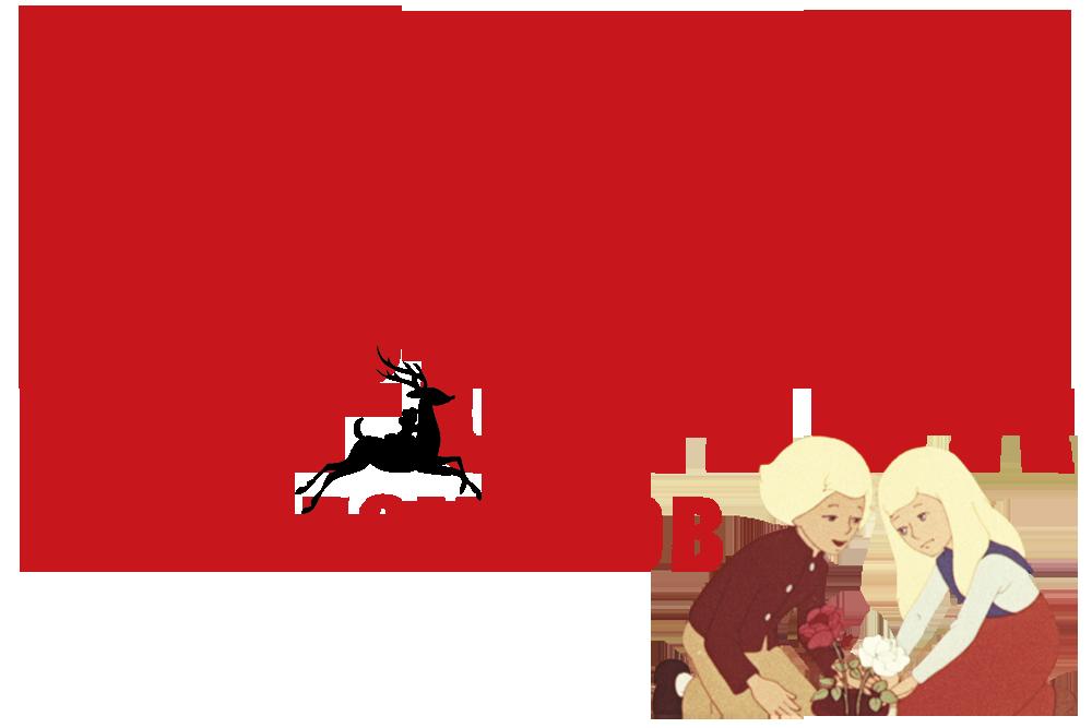 СНЕЖНАЯ КОРОЛЕВА Лев Атаманов