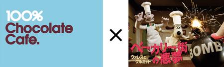 ベーカリー街の悪夢×100%ChocolateCafe.